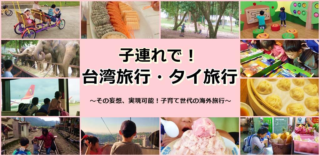 子連れで台湾旅行・タイ旅行 子育て世代の海外旅行術
